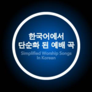 깨진 그릇들 (나같은 죄인 살리신) (Simplified) by Hillsong Worship Chords and Sheet Music