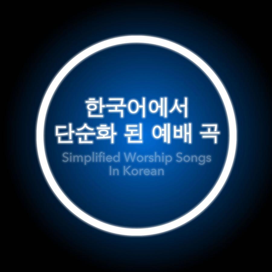 Simplified Worship Songs In Korean