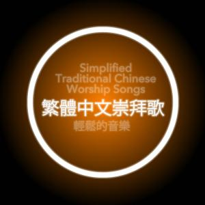 Simplified Worship Songs In Traditional Chinese