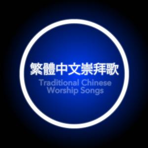光明的兒女 by Hillsong Worship Chords and Sheet Music