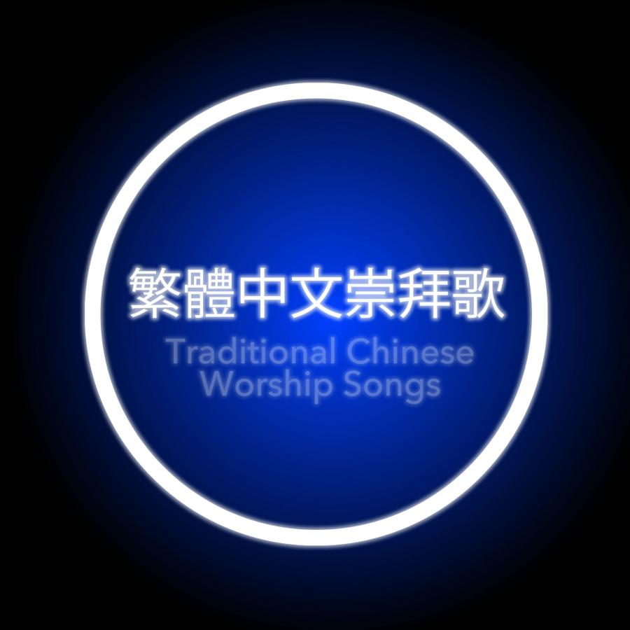 Worship Songs In Traditional Chinese