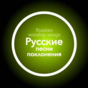 Worship Songs In Russian