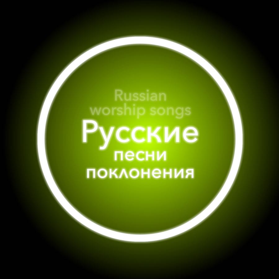 Worship Songs In Russian