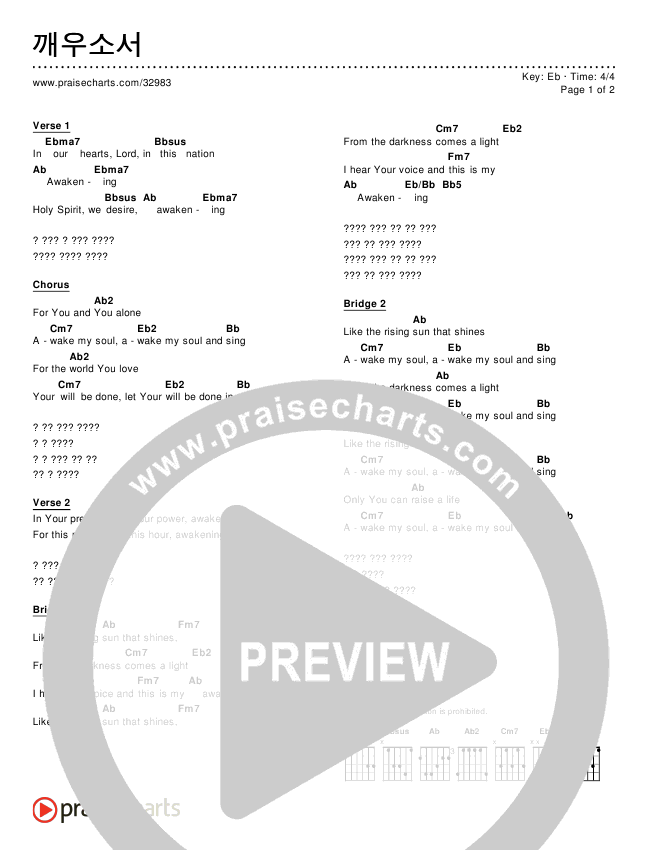 깨우소서 (Simplified) Chords & Lyrics ()