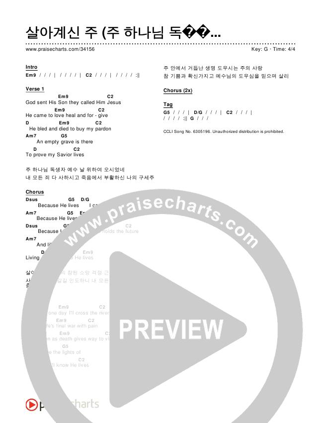 살아계신 주 (주 하나님 독생자 예수) Chords & Lyrics ()