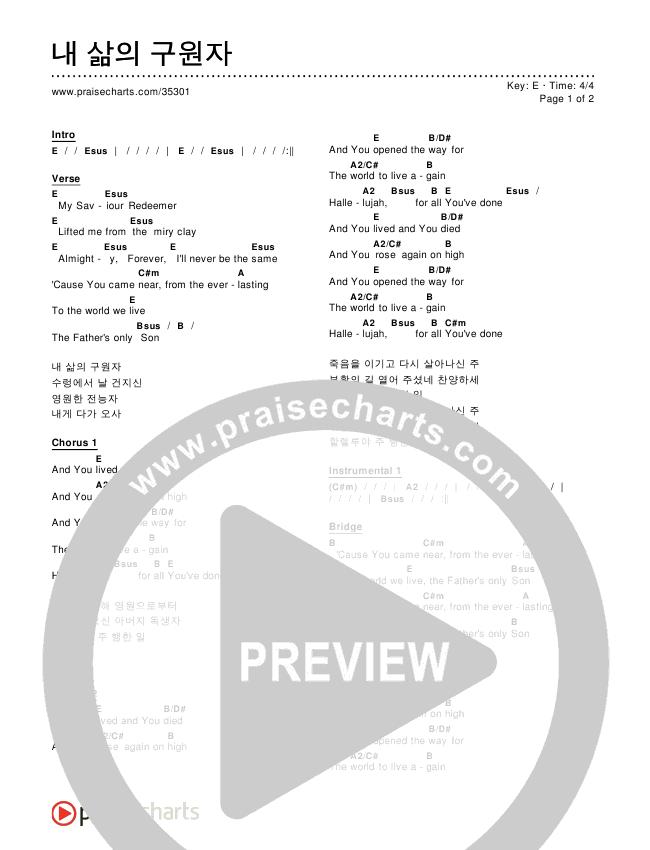 내 삶의 구원자 Chords & Lyrics ()